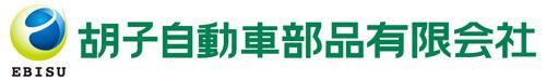 小-胡子自動車部品・ロゴマーク/カラー