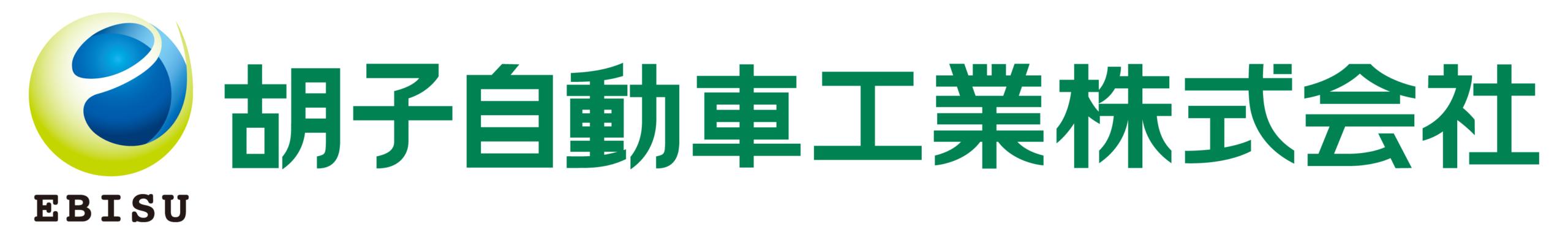 胡子自動車工業株式会社