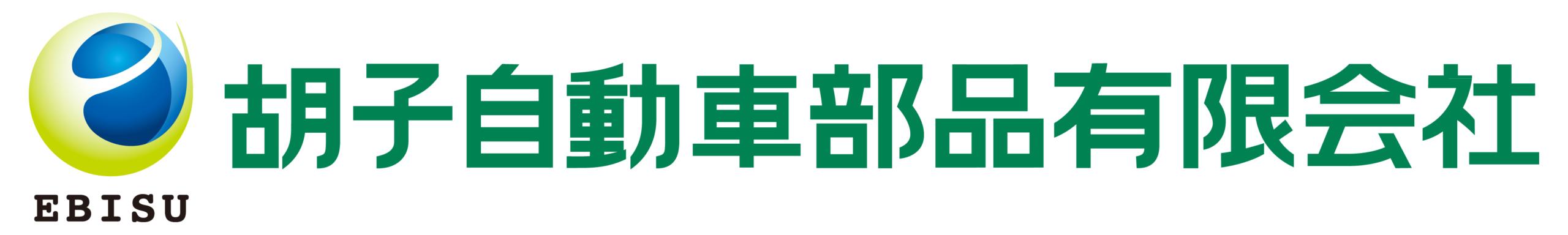 胡子自動車部品・ロゴマーク/カラー